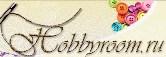 Интернет магазин hobby-room.ru